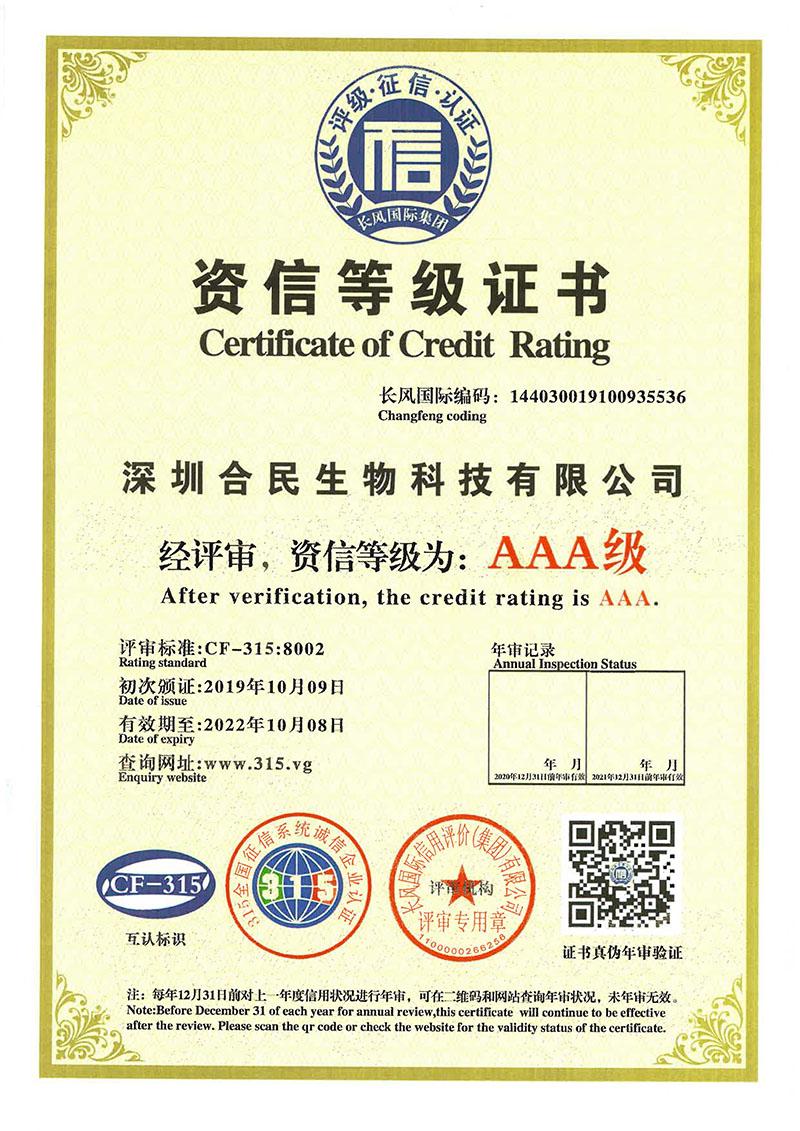 AAA级资信等级证书-深圳合民