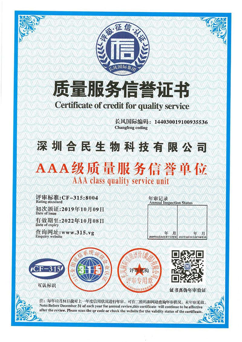 AAA级质量服务信誉单位-深圳合民