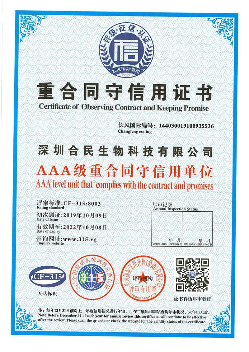 AAA级重合同守信用单位-深圳合民