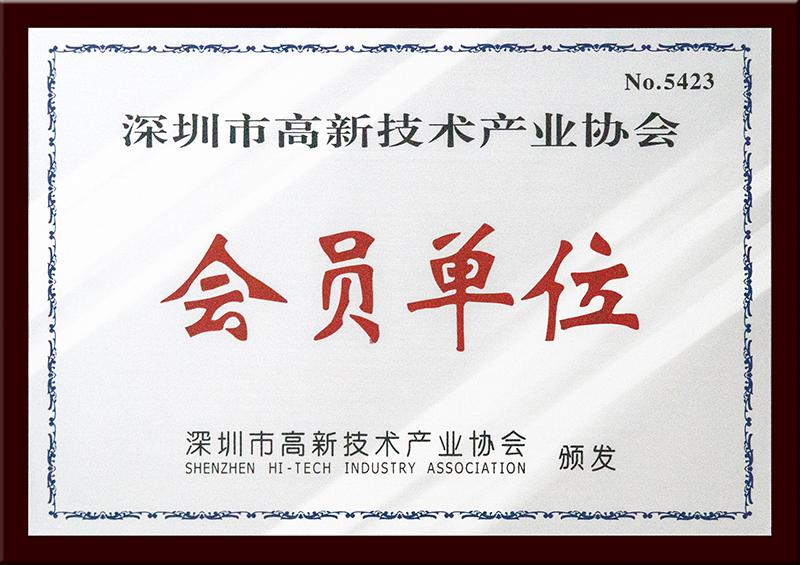 深圳高新技术企业协会-会员单位