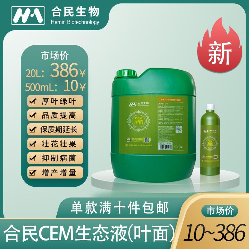 CEM生态液(叶面)