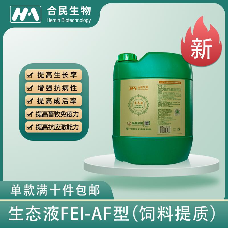 合民牌生态液FEI-AF型