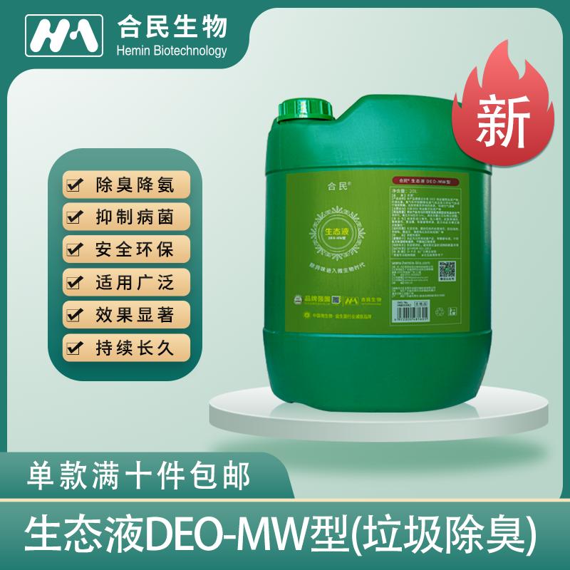 生态液DEO-MW型(垃圾除臭)